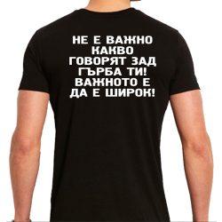 Черна мъжка тениска - Не е важно какво говорят зад гърба ти