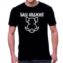 Черна мъжка тениска - Баш авджия