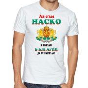 Бяла мъжка тениска - Аз съм Наско и обичам българин да се наричам!