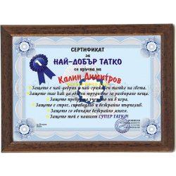 """Сертификат за """"Най-добър татко"""""""