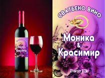 Етикет вино-30