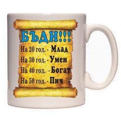 Бяла керамична чаша -  За мъж, бъди...