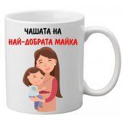Керамична чаша с текст и рисунка - Чашата на най-добрата майка