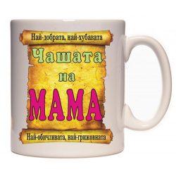 Бяла керамична чаша - Чашата на мама