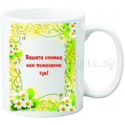 Керамична фото чаша с ваша снимка - цветя 4