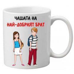 Керамична чаша с текст и рисунка - Чашата на най-добрият брат