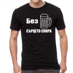 Черна мъжка тениска FOTL Без бира сърцето спира