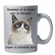 Бяла керамична чаша - Grumpy Cat 47
