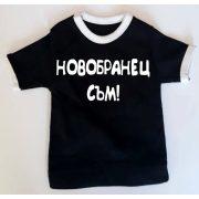 Мини тениска за кола - Новобранец съм