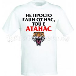 Бяла мъжка тениска - Атанас - 1