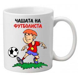 Керамична чаша с текст и рисунка - Чашата на футболиста