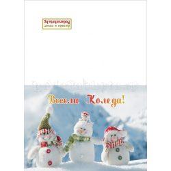 Коледна картичка - 1