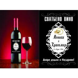 Етикет вино-24