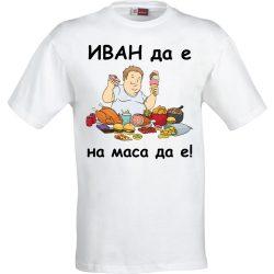 Бяла мъжка тениска - ИВАН да е, на маса да е! - 1