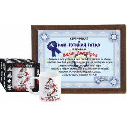 "Сертификат ""Най-готиния татко"" + чаша"