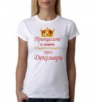 Дамска тениска - Принцесите са родени през Декември