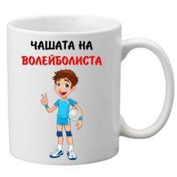 Керамична чаша с текст и рисунка - Чашата на волейболиста
