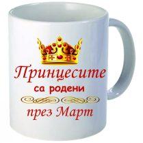 Чаша - Принцесите са родени през Март