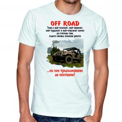Бяла мъжка тениска - Off Road