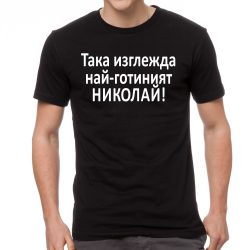 Черна мъжка тениска FOTL - Така изглежда най-готиният Николай