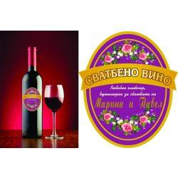 Етикет вино-6