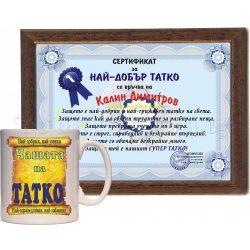 "Сертификат ""Най-добър татко"" + чаша"