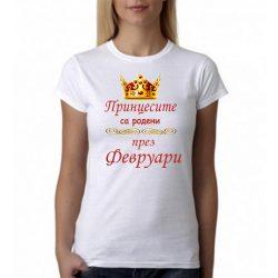 Дамска тениска - Принцесите са родени през Февруари