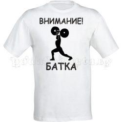 Бяла мъжка тениска - Внимание - Батка