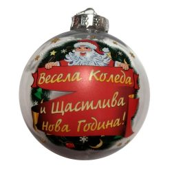 Коледна украса - топка - с готово пожелание + ваша снимка