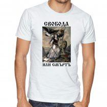 Бяла мъжка тениска - Свобода или смърт - 2