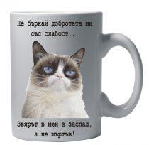 Бяла керамична чаша - Grumpy Cat 48