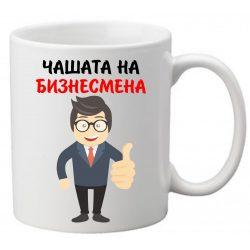 Керамична чаша с текст и рисунка - Чашата на бизнесмена