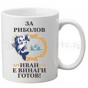 Бяла чаша - Риболов 1