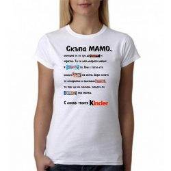 Дамска тениска - Супер майка