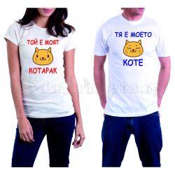 Бели тениски за двама - Котенце и Котарак