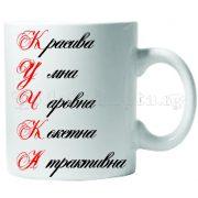 Бяла керамична чаша - К.У.Ч.К.А.