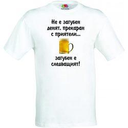 Бяла мъжка тениска - Не е загубен денят...