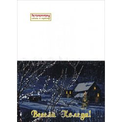 Коледна картичка - 18