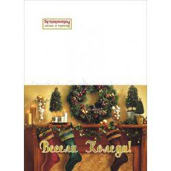 Коледна картичка - 20