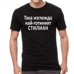 Черна мъжка тениска FOTL - Така изглежда най-готиният Стилиан