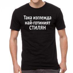 Черна мъжка тениска FOTL - Така изглежда най-готиният Стилян