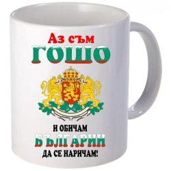 Керамична бяла чаша - Аз съм Гошо и обичам българин да се наричам!