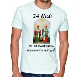 Бяла мъжка тениска - 24 Май