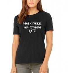 Дамска тениска - Така изглежда най-готината Катя
