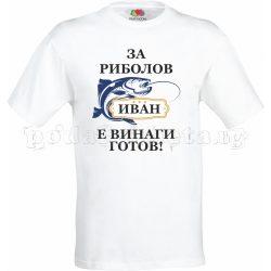 Бяла мъжка тениска - Риболов 3