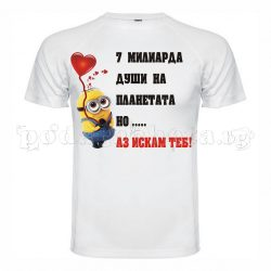 Бяла мъжка тениска с миньони - 7 милиарда