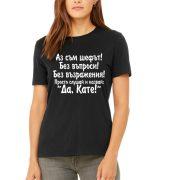 Дамска тениска - Аз съм шефът - Катя