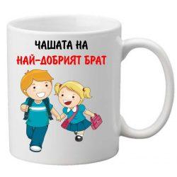 Керамична чаша с текст и рисунка - Чашата на най-добрият брат 2