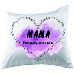 Възглавница - Мама