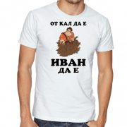 Бяла мъжка тениска - От кал да е, Иван да е!